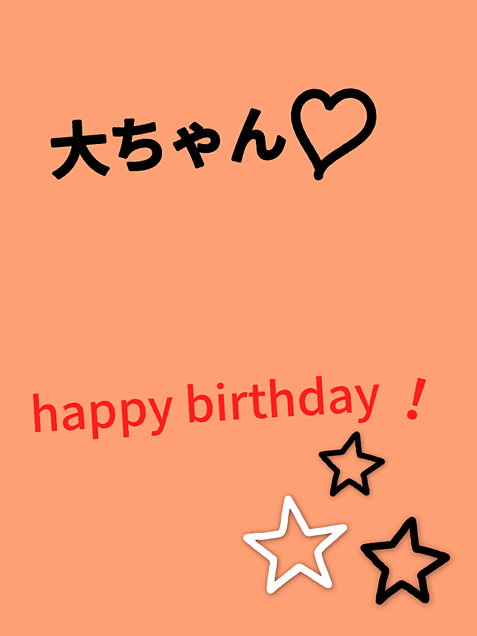 大ちゃん誕生日おめでとう🎉の画像(プリ画像)