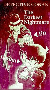 ジン&コナンの画像(ホーム/ロックに関連した画像)