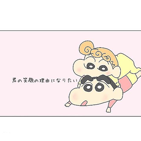 好きしんちゃんの画像(プリ画像)