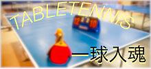 卓球🏓✨の画像(プリ画像)
