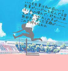 恋愛ポエム陸部の画像(陸部に関連した画像)