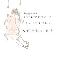 ポエム  恋