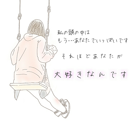 ポエム  恋の画像(プリ画像)