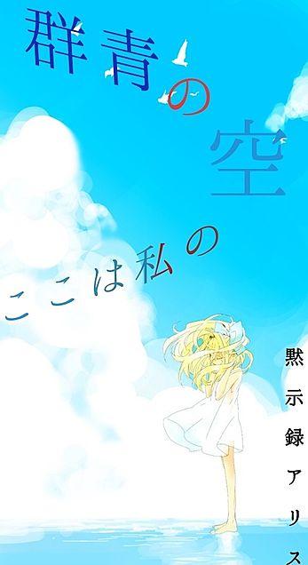 群青の空、ここは私の空の画像(プリ画像)