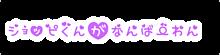ショッピくんがなんばーわんの画像(ショッピに関連した画像)