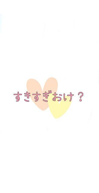 プリクラ用に♡の画像(プリ画像)
