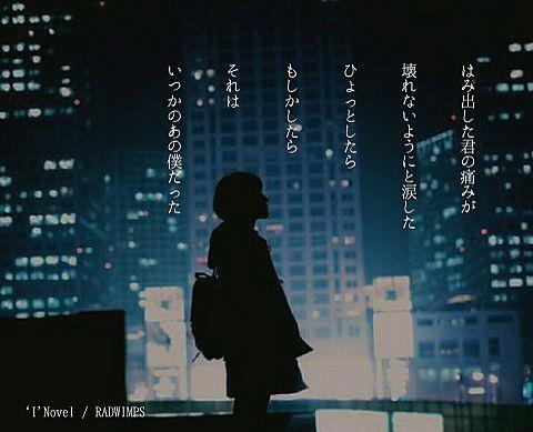 'I'Novel/RADWIMPSの画像(プリ画像)