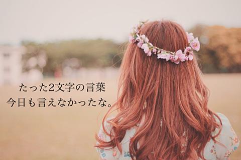 恋愛 ポエム♡の画像 プリ画像