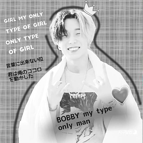 iKON Bobby MY TYPEの画像(プリ画像)