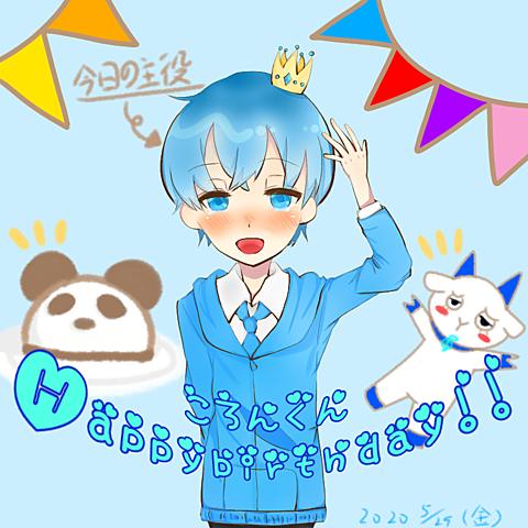 ころんくん誕生日おめでとうございます!!の画像(プリ画像)