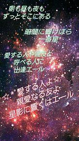リベンジ!星影のエールの画像(GReeeeNに関連した画像)