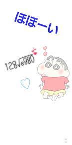 クレヨンしんちゃん 恋の画像(クレヨンしんちゃんに関連した画像)