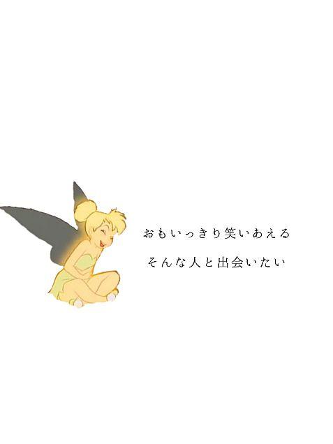 ティンカーベル   恋ポエムの画像 プリ画像