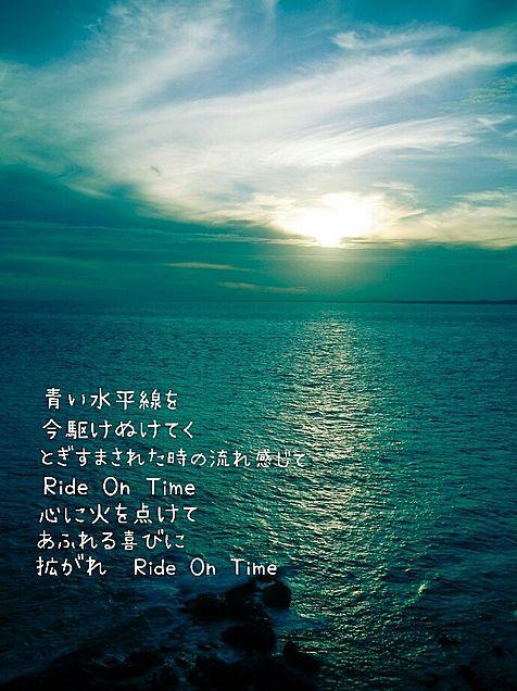 Ride On Timeの画像 プリ画像