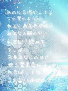恋ポエムの画像(恋愛に関連した画像)