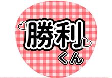 うちわ文字の画像(松島聡 うちわに関連した画像)