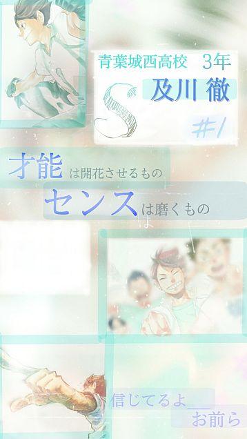 ハイキュー 及川徹 壁紙の画像(プリ画像)