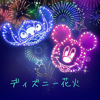 ディズニー花火の画像(プリ画像)