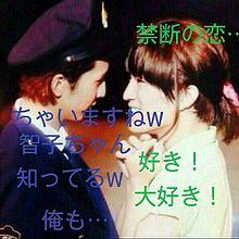 ジャニーズWEST 藤井さん&智子の画像(イチャラブに関連した画像)