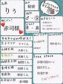 黒子のバスケ自己紹介カードの画像(#黒子のバスケに関連した画像)