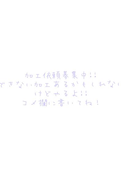 (」・ω・)ヨロシクネの画像(プリ画像)