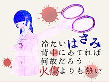 黒木渚 はさみ 歌詞画の画像(プリ画像)