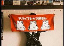 ヤバイTシャツ屋さん Ba.しばたありぼぼの画像(ありぼぼに関連した画像)