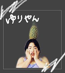 ゆりやんレトリィバァの画像(ゆりやんレトリィバァに関連した画像)