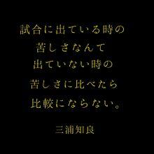 サッカー 三浦知良 名言の画像(三浦知良に関連した画像)