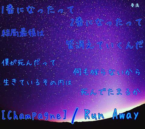 Ran Awayの画像(プリ画像)