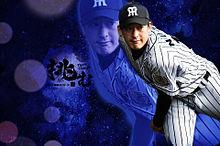 能見篤史 #14 阪神タイガースの画像(能見篤史に関連した画像)