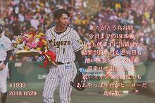 鳥谷敬 感謝 #1 阪神タイガースの画像(阪神タイガースに関連した画像)