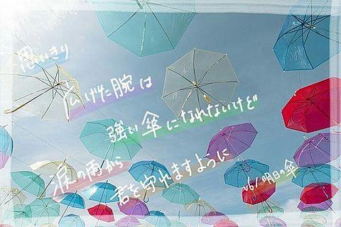 明日の傘の画像(プリ画像)