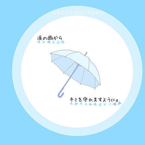 fightsong様リクエスト V6 ペア画 明日の傘の画像(プリ画像)