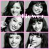 Flower/E-girls プリ画像