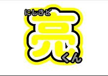 関ジャニ∞ - 錦戸亮くんver -の画像(プリ画像)