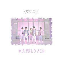 大阪lover♥の画像(LOVERに関連した画像)