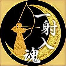 弓道 部活の画像424点完全無料画像検索のプリ画像bygmo