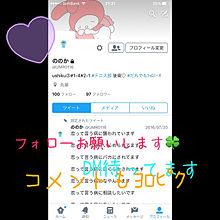 Twitterフォローお願いします♡♡♡♡の画像(プリ画像)