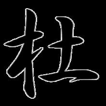 リクエストの画像(#なにわ男子に関連した画像)