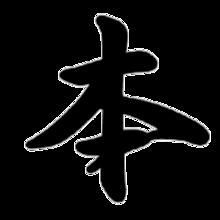 リクエストの画像(本高克樹に関連した画像)