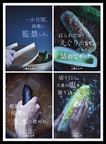 漬物の広告、おもしろ系の画像(プリ画像)