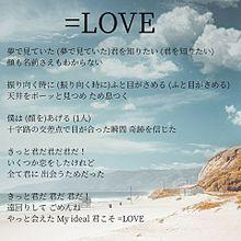 =LOVEの画像(LOVEに関連した画像)