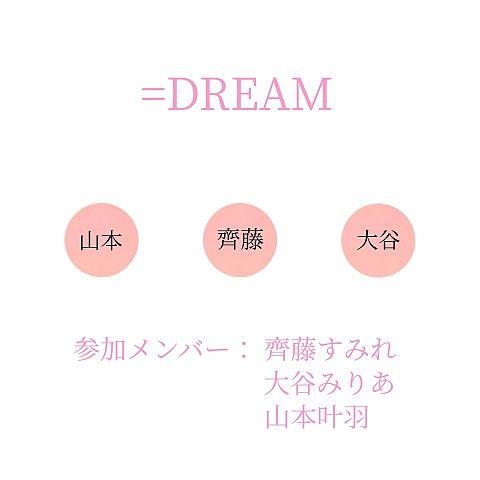 =DREAM フォーメーションの画像(プリ画像)