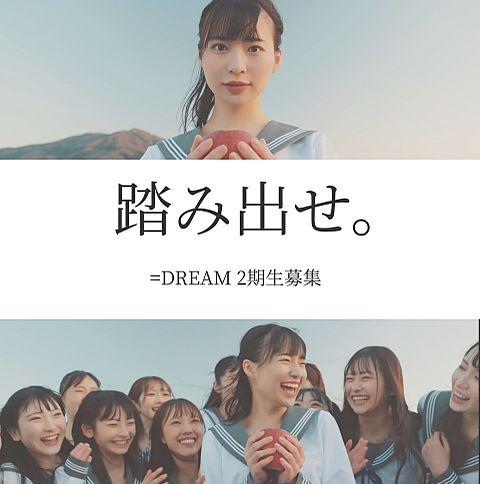 =DREAM 2期生募集!!!の画像(プリ画像)
