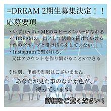 =DREAM  2期生オーディション開催中!!!の画像(タグに関連した画像)