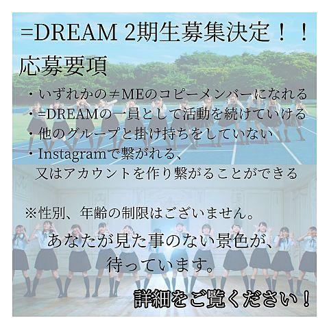 =DREAM  2期生オーディション開催中!!!の画像(プリ画像)