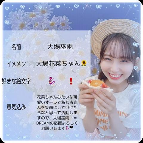 大場巫雨 グリーティングカード!の画像(プリ画像)