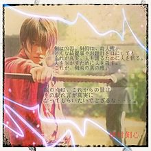 るろうに剣心 名言の画像(佐藤健 るろうに剣心に関連した画像)