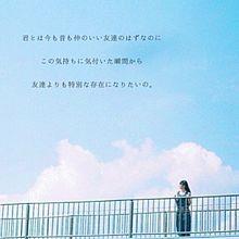 No.1  特別な存在に…の画像(空/ポエム/君/キミ/そば/笑顔に関連した画像)